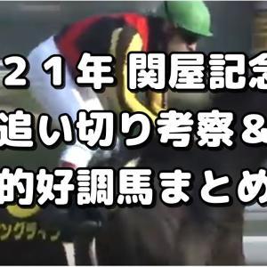 【関屋記念 2021 予想】最終追い切り評価&好調馬まとめ