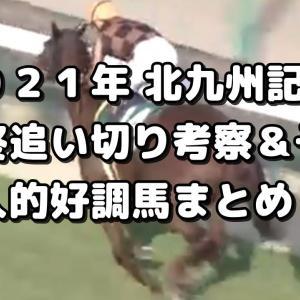 【北九州記念 2021 予想】最終追い切り評価&好調馬まとめ