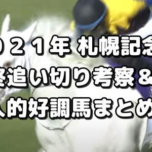 【札幌記念 2021 予想】最終追い切り評価&好調馬まとめ