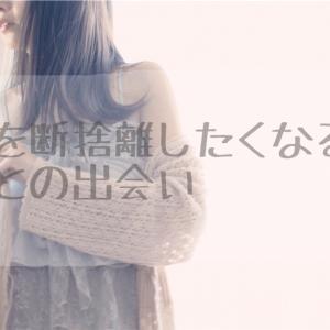 【読書】服を断捨離したくなる本との出会い