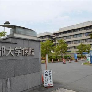 京大病院で薬剤の濃度を誤って投与、入院患者が死亡 本来の6.7倍