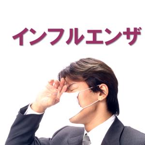 東京のインフルエンザ患者数、前週比2倍近くに - 島しょ保健所管内で注意報レベル