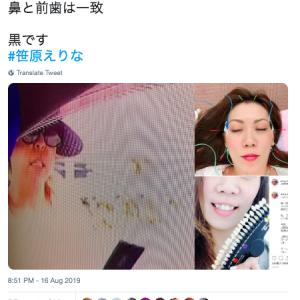 【あおり運転】一緒にいた51歳のガラケー女 喜本奈津子(51)逮捕
