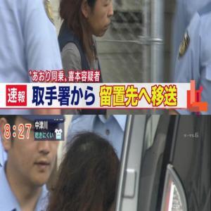 あおり運転同乗者の喜本奈津子(51)のインスタが速攻炎上