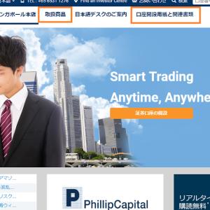 フィリップ証券(シンガポール本店)は日本在住でも口座開設できる