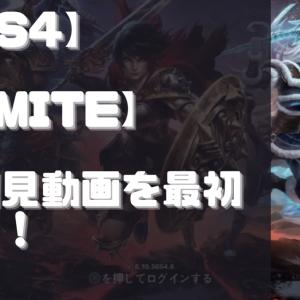 【初見動画】PS4【SMITE】を遊んでみてのレビュー!