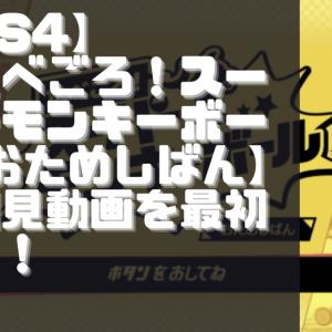 【初見動画】PS4【たべごろ!スーパーモンキーボール おためしばん】を遊んでみての感想!