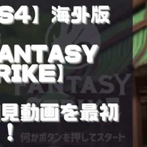 初見動画【海外版デモ】PS4【Fantasy Strike】を遊んでみての感想!