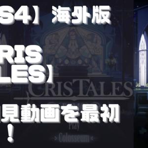 初見動画【海外版デモ】PS4【Cris Tales】を遊んでみての感想!