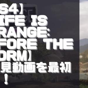 【初見動画】PS4【Life Is Strange: Before The Storm】を遊んでみての感想!