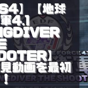 【初見動画】PS4【地球防衛軍4.1 WINGDIVER THE SHOOTER】を遊んでみての感想!
