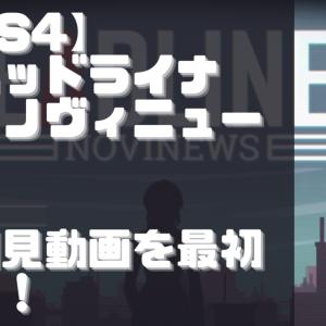 【初見動画】PS4【ヘッドライナー:ノヴィニュース】を遊んでみての感想!