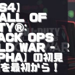 【初見動画】PS4【Call of Duty®: Black Ops Cold War - Alpha】を遊んでみての感想!