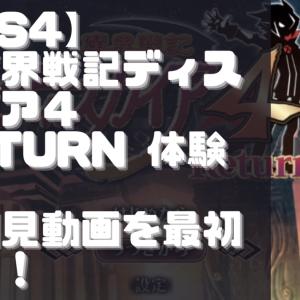 【初見動画】PS4【魔界戦記ディスガイア4 Return 体験版】を遊んでみての感想!