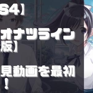 【初見動画】PS4【アオナツライン 体験版】を遊んでみての感想!