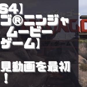 【初見動画】PS4【レゴ®ニンジャゴー ムービー ザ・ゲーム】を遊んでみての感想!