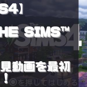 【初見動画】PS4【The Sims™ 4】を遊んでみての感想!