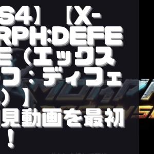 【初見動画】PS4【X-Morph:Defense(エックス モーフ:ディフェンス)】を遊んでみての感想!
