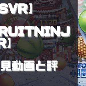 【PSVR】【FruitNinjaVR】を遊んでみての感想と評価!