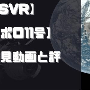 【PSVR】【アポロ11号】を遊んでみての感想と評価!