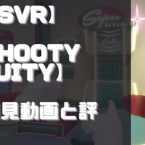 【PSVR】【Shooty Fruity】を遊んでみての感想と評価!