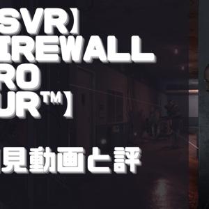 【PSVR】初見動画【Firewall Zero Hour™】を遊んでみての感想と評価!