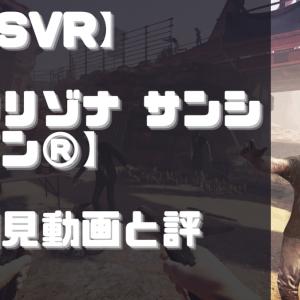 【PSVR】初見動画【アリゾナ サンシャイン®】を遊んでみての感想と評価!