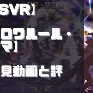 【PSVR】初見動画【クロワルール・シグマ】を遊んでみての感想と評価!