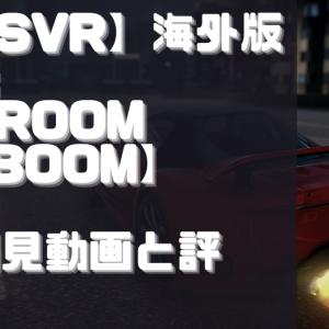 初見動画【PSVR】海外版デモ【Vroom Kaboom】を遊んでみての感想と評価!