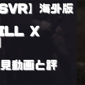 初見動画【PSVR】海外版デモ【KILL X VR】を遊んでみての感想と評価!