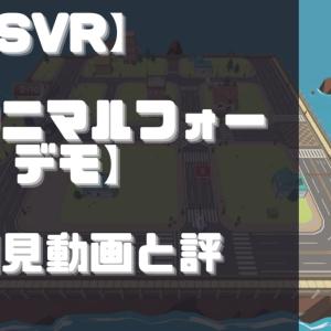 【PSVR】初見動画【アニマルフォース™ デモ】を遊んでみての感想と評価!
