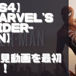 【初見動画】PS4【Marvel's Spider-Man】を遊んでみての感想!