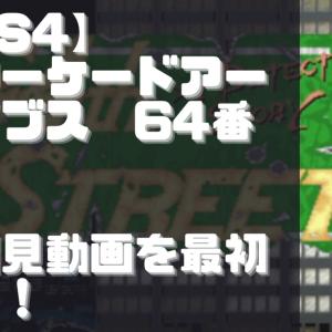 【初見動画】PS4【アーケードアーカイブス 64番街】を遊んでみての感想!