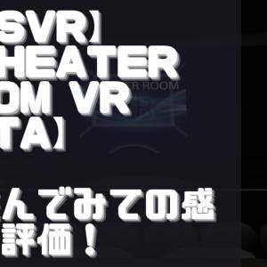 【PSVR】【Theater Room VR beta】を遊んでみての感想と評価!
