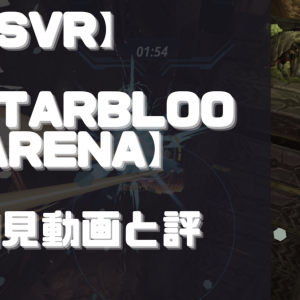 【PSVR】初見動画【StarBlood Arena】を遊んでみての感想と評価!