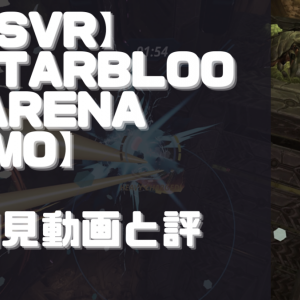 【PSVR】初見動画【StarBlood Arena Demo】を遊んでみての感想と評価!