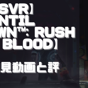 【PSVR】初見動画【Until Dawn™: Rush of Blood】を遊んでみての感想と評価!