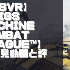 【PSVR】初見動画【RIGS Machine Combat League™】を遊んでみての感想と評価!
