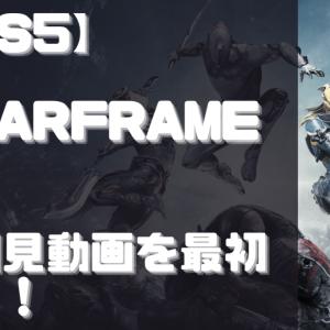 【初見動画】PS5【Warframe】を遊んでみての評価と感想!