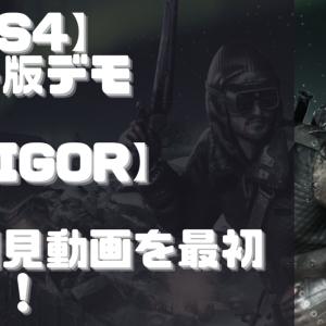 初見動画【海外版デモ】PS4【Vigor】を遊んでみての評価と感想!