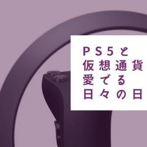 【《数円でOK!》Polygon (Matic)で、独自トークンを発行する方法!!と、発行後の顛末】 PS5と仮想通貨(NFT)を愛でる日々の日記 【Vol.00111】