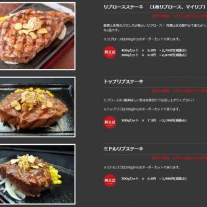 いきなりステーキで600gのステーキを食べてキタ━(゚∀゚)━!