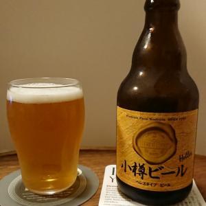 麦酒礼賛96 - へレスタイプビール~ 小樽ビール