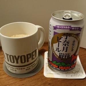 麦酒礼賛98 - カモシカ ボック ~ 宇奈月ビール