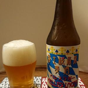 麦酒礼賛109 - へレスラガー ~ 富士桜高原麦酒