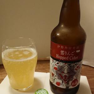 麦酒礼賛121 - 「雪りんご」Hopped Cider ~ 伊勢角屋麦酒