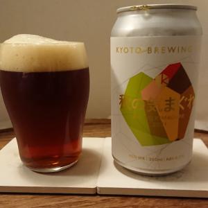 麦酒礼賛123 - 秋の気まぐれ RED IPA ~ 京都醸造