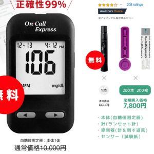 血糖測定機