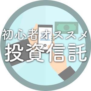おすすめインデックス投資信託を紹介【初心者はインデックスでOK】