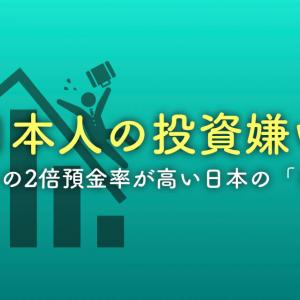 【現金保有は米国の2倍】日本人が投資嫌いを克服する方法